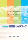 事業所ガイドブック 電子ブック ネット版
